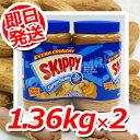 (即日発送) 大人気商品♪SKIPPY946646 スキッピー ピーナッツバター クランキー(粒あり)1.36kg×2本セット●保存料等使用しないナチュラル食品!濃厚クリーミー