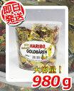 【期間限定】HARIBO 578642 ハリボー グミキャンディ980g コストコ★★6000円以上で1梱包送料無料大容量!ドイツの有名メーカーハリボーが超お買い得!