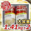 【即日発送】世界中で愛されるキャンベル本物の味キャンベル クラムチャウダー 1.41kg×2缶セット濃厚で優しいキャンベルのスープです♪★★6000円以上で1梱包送料無料