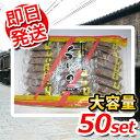 トリオ食品 くろぼう(黒棒・黒糖棒)50本入 九州産小麦粉100%使用 おつまみ・スナック・おやつに昔から変わらぬ伝統の味です。10,000円以上で1梱包送料無料