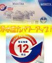【即納】BRITA ブリタ マクストラ カートリッジ 6個セット+2個おまけ 合計8個セット●日本仕様 浄水能力がUP!12項目に!●限定価格の為おひとり様1セットまでfree