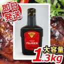 【即日発送】万能たれ・ソースヨシダソース グルメのたれ 【オリジナル】 yoshida's sause 大容量1360g●あのアメリカで大旋風を起こしたグルメソース♪10000円以上で1梱包送料無料【YDKG-kj】