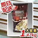 【即日発送】ハーシー ナゲットチョコレート 大容量1.47kg HERSHEY'S 4つの味のアソー ...