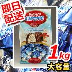 【即日発送】WITOR'S MILK CHOCOLATE ウィターズ ミルクチョコレート プラリネ 1kg (Bianco cuore) クセになるかも♪10,000円以上お買い上げで1梱包送料無料