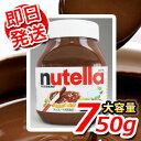 【即日発送】ヌテラ ヘーゼルナッツチョコレートスプレッド 大容量750g ジャム10,000円以上お買い上げで1梱包送料無料