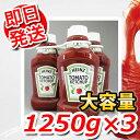 【即日発送】HEINZ ハインツトマトケチャップ お買得1250g×3本●ハインツ大容量ボトルでお買