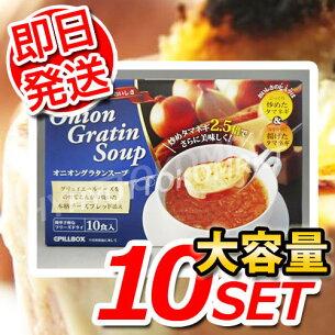 ボックス オニオングラタンスープ
