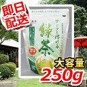 ★森半 サ〜ッと溶ける緑茶 インスタント粉 250g京都宇治の森半から♪10,000円以上お買い上げで1梱包送料無料