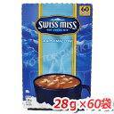 SWISSMISSスイスミス(591632)マシュマロ入りココア60袋入大容量!溶かすだけで超本格派!夏はアイスで♪冬はホットで♪★嬉しい送料無料★