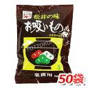 【即日発送】インスタント 永谷園 松茸の味 お吸い物 業務用パック 50袋入ご存知!手間要らず!期間