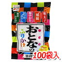 【即日発送】おとなのふりかけ 業務用パック 100袋入 5種×20個パックたっぷり大容