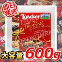 【即日発送】【LOACKER547865】ローカー ザ ベスト オブ パーティボックス チョコレート ...