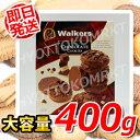 【即日発送】ウォーカーズ チョコレートク...