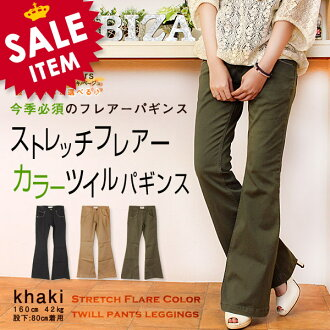 ♪ ストレッチカラーツイルフレアーパギンス plain fabric SALE stretch pants 50fs3gm to be able to choose inseam size as for the strongest A-line flare silhouette ★ silhouette serious consideration that drew a beautiful leg effect to the maximum