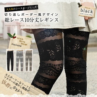 Popular series see-through ★ adult very cute girly leaf and flower watermark ★ crosscut border style design total race 10 minutes-length leggings ★ flower leaf see-through feminine lace sheer bkbeiwh * * fe