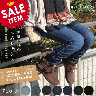 Skinny denim leggings SALE50fs3gm of くしゅくしゅ beauty leg specifications