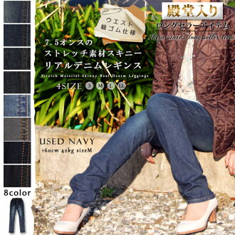 West total rubber specifications ★ 7.5 oz. stretch material スキニーリアルデニムレギンス ★ skinny leg pants skinny pants デニレギ straight denims maternity pregnancy early leggings A-3247-2