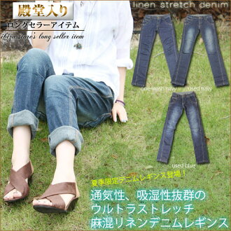 Hemp mixed ストレッチデニムレギンス of the preeminent breathability, moisture absorption / straight leg bottoms bottom hemp denims デニレギ linen denim leggings A-338377