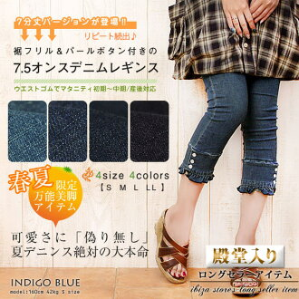 "Voters ""no lies"" hem ruffles & silhouetted with 7.5 オンスクロップドデニムレギンス denims デニレギ cropped 7 minutes-3215-2 summer"