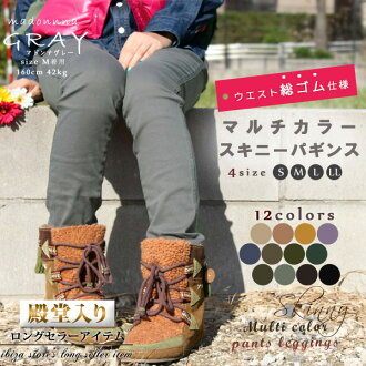 Carefully selected high-quality 12 colors + its a stress-free comfort! Packed with fashionable color スキニーカラーパギンス / reactive dyed long legs skinny casual natural simple plain カラーパギンス パギンス A-3522 plain stretch pants