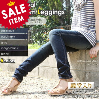 I am assigned to a renewal and am holding a sale! The third renewal! Of leggings wear it, and add a feeling to denim! Skinny rial denim leggings / スキニースキニーデニムパギンスレギンスパンツデニンスデニムレギンス A-332877 of stretch and the 9.75 ounces real specifications that I wore i