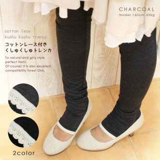 きくしゅくしゅ トレンカ / natural cotton race cotton race forest ガールトールサイズトレンカ plain fabric fs3gm with the girly collaboration ♪ lace of the cotton race X くしゅくしゅ beauty leg