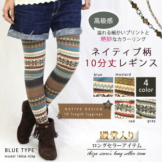 Trendy now, directing from the feet! fine native design exclusive and exquisite coloring Nordic pattern 10-length leggings ★ native Nordic casual ethnic Asian winter warmth Jacquard leggings.