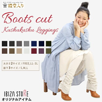 Sixth renewal! All-season design. of the bootcut rumpled leggings! Postpartum beauty leg maternity パギンス large small size Torsades trench 12 minutes-length forest girl men's leggings pants bknabrkhgrpu * * sicanu