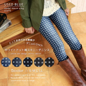Special polka denim's on? White dot pattern スキニーデニンス / Mrs. dot polka dot high tension denim leggings W-3604