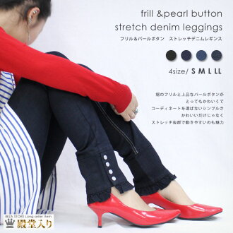 After another in the love at first sight! Seller ★ hem ruffles & silhouetted with denims beauty legs a-3215 summer / エレガンスデニムレギンス