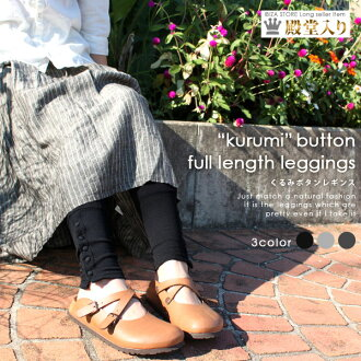 Nutcracker ナチュラルコーデ the right ボタンレギンス / natural forest girl natural Walnut buttons button leggings * * canu 0106