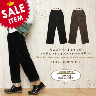 コーデュロイワイドストレートパギンス 4552601 plain SALE stretch pants 50fs3gm of the waist belt type