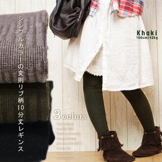 Simple color irregular ribbed pattern 10-minute-length leggings / striped rib bkgr * * sicanu