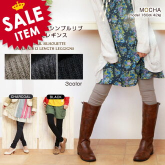 シンプルリブ effective for leg 12 minutes-length leggings / natural beauty legs 12: 12 min 1 bkbeigr * sicanu SALE
