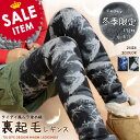 Size LL bk na **caetko [leggings] which the fleece that tie-dyeing-like irregularity dyed design back raising leggings / protection against the cold is warm has a big