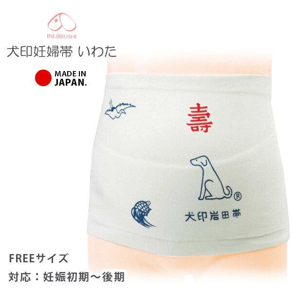妊婦帯犬印いわたマタニティ綿100%無蛍光さらし晒さらし帯タイプ天然素材帯祝い安産戌の日日本製妊婦妊