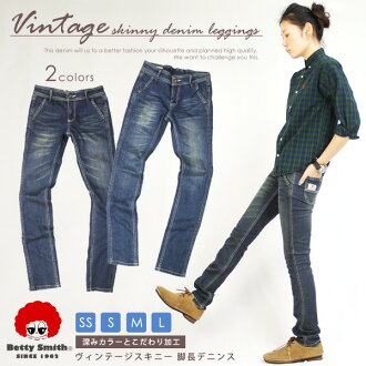 *It is vintage * Kinney legendary man with long legs デニンス / デニンスデニムレギンスベティミスレギパン bab1072fs3gm of * depth color and the discerning processing for an adult knowing the good quality