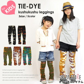 Tie-dyed のくしゅくしゅ beauty leg leggings / cotton 100% ethnic horse mackerel Ann くしゅくしゅ tie-dyeing kids bk koetouca miracle fs3gm for the ♪ our store original ★ kids who can do the pair look in parent and child