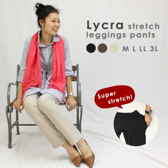 ★ stress-free in the solid beauty legs ★ Lycra specifications! Deep ハイテンションスキニーレギパン deep rise and rise Mrs leg legs Lycra leggings pants stretch 05053398