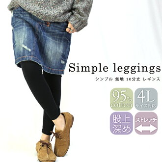 Size 3L 4L bk **sinufs3gm which length leggings / leggings plain fabric cotton Shin pull natural has a big for 股上深 めの Shin pull plain fabric 10