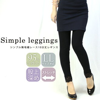 Size 3L 4L bk **nufefs3gm which length leggings / leggings plain fabric cotton Shin pull natural has a big for 股上深 めの Shin pull plain fabric hem race 10