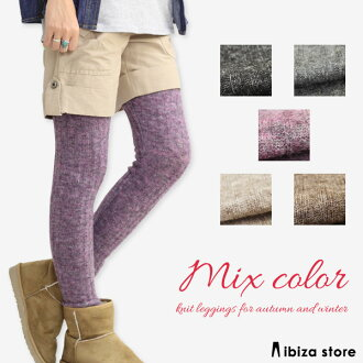 It is bjgrbeipuoucanu xpo420016fs3gm for ♪ roughly knit MIX color 10 light softly in Mt. length leggings / girl mountain climbing raised thick natural color OUTDOOR fall and winter