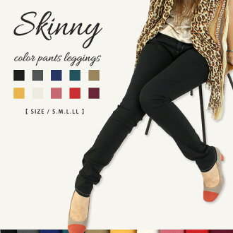 Skinny beauty leg ★ ハッピーデイリーカラーパギンス / plain fabric stretch pants leggings underwear w-3617fs3gm of casual specifications