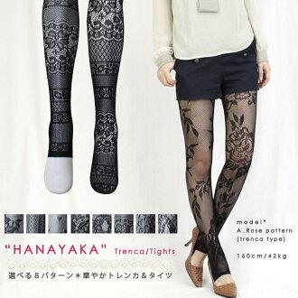 *Gorgeous * デザイントレンカ / floral design floret pattern ドットレースバックフラワーガーターレオパードハートストライプ bk fekoca cloth with patterns SALEfs3gm