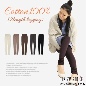 Simple 12 minutes length leggings / leggings plain fabric cotton Shin pull stretch natural cotton 100% of ♪ cotton 100% Thor size bkbeibr nucasifs3gm having a cute step くしゅ silhouette