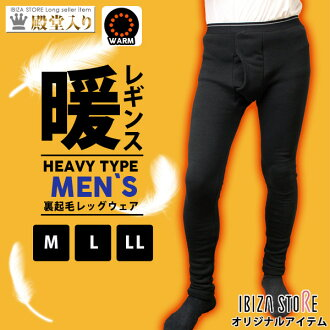 Selling by subscription ★ special price X! A men's specifications appearance! Warmth leggings present warmth worth sports mountain climbing protection against the cold big サイズスキースノボーインナー gentleman men spats OUTDOOR back raising poor circulation leggings