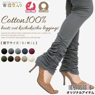 ~ 100% Cotton ~ for skin-friendly boot cut rumpled maternity leggings ★ legs natural Torsades short size forest girl rumpled leggings mens men's response メンズレギンス 100% cotton leggings bkkhnabr * sicana