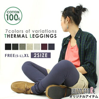 Gentle soft 100% cotton ♪ universal beauty legs thermal rumpled length leggings ★ waffle 10-12 minutes-length cotton 100% forest girl natural mountain girl fest bkgrblkhwhsicanuou
