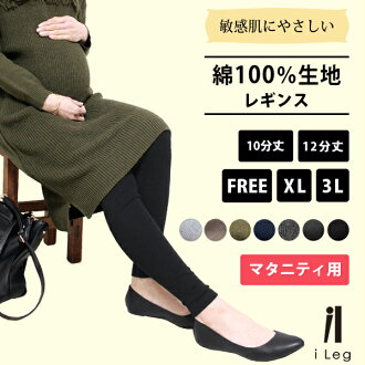 Dedicated maternity ★ natural 100% cotton of the simple 12-length leggings Tor says pregnancy early full-term adjustment with rubber leggings pregnancy maternity cotton 100% natural cotton 100% pants sicanubkchbei
