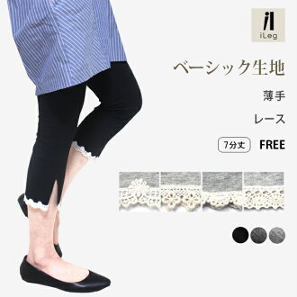 A simple natural cotton lace length 7 & 8 & 9-minute-length leggings.! Natural forest girl Torsades length slit cotton lace cotton lace leggings bkgr * * sicanu SALE clover 0133 summer.